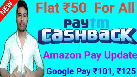New Loot Flat ₹50 Paytm Cash For All !! Google Pay ₹101