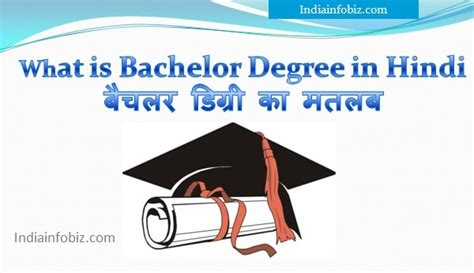 Meaning of Graduation in Hindi   Graduate means {स्नातक का
